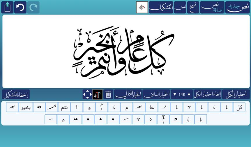 Arabic Calligraphy Software Free Download For Mac